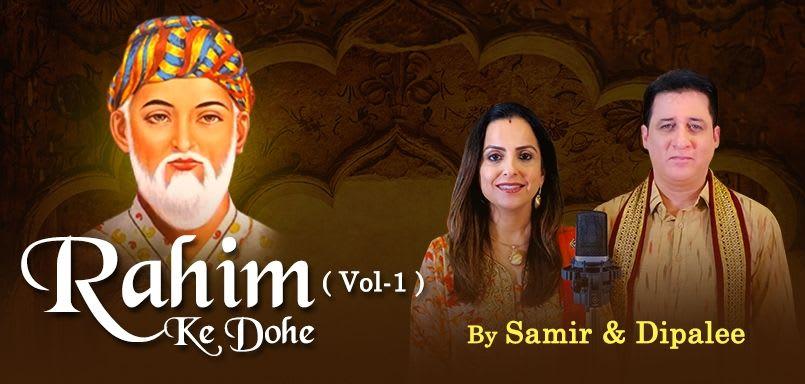 Rahim Ke Dohe - Vol 1