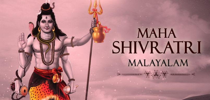 Maha Shivratri  Malayalam