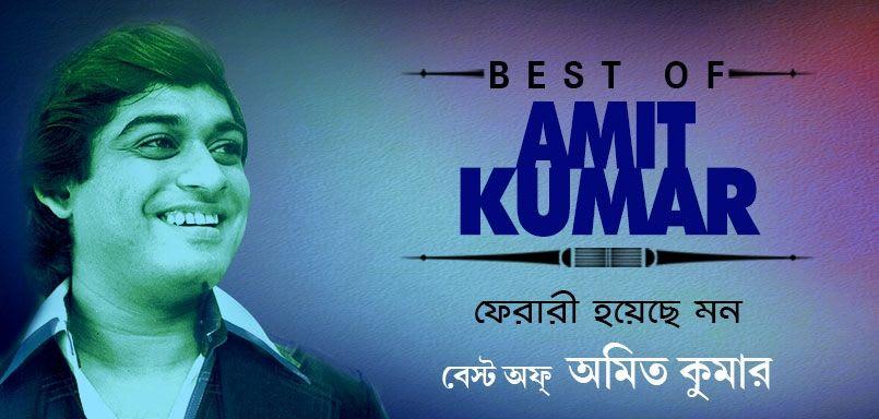 Best Of Amit Kumar (Bengali)