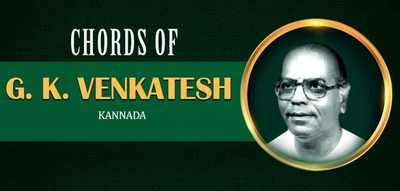 Chords of G. K. Venkatesh