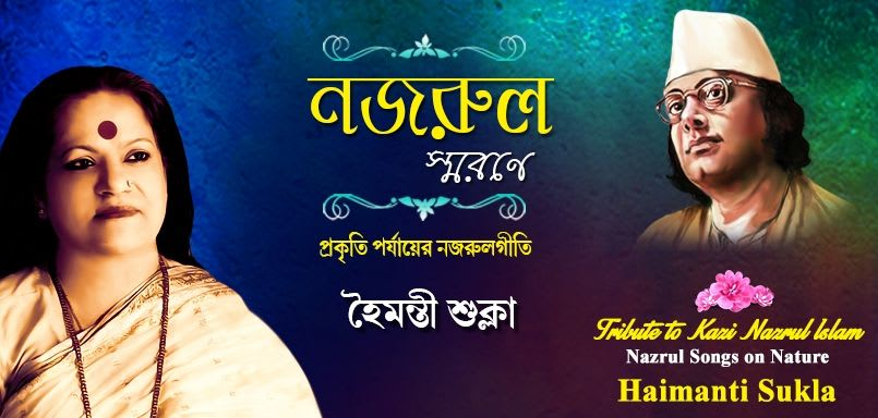 Tribute To Kazi Nazrul Islam (Nazrul Songs On Nature) - Haimanti Sukla