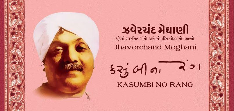 Kasumbi No Rang :- Jhaverchand Meghani