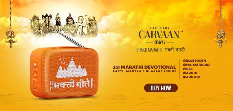Carvaan Mini Bhakti- Marathi