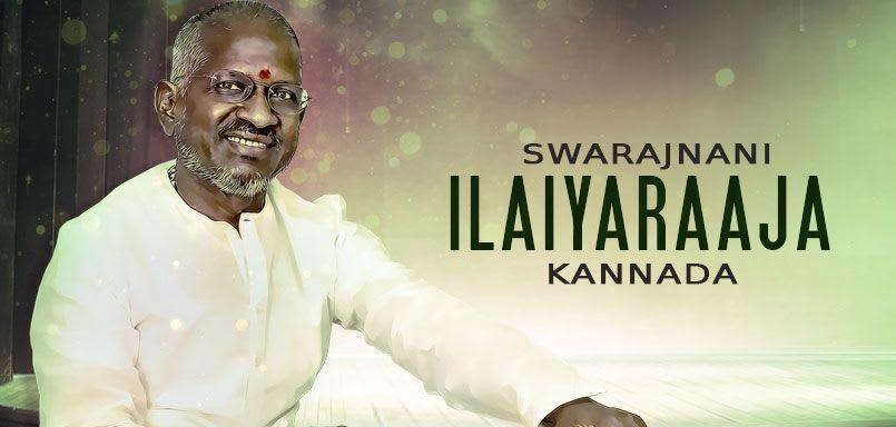 Swarajnani Ilaiyaraaja