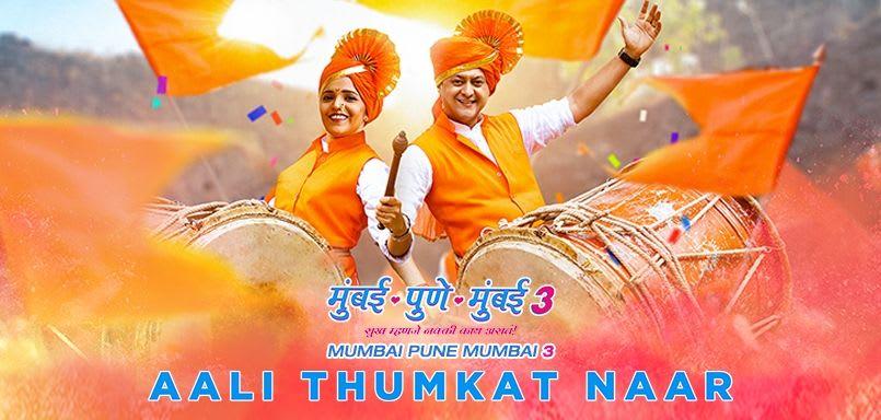 Aali Thumkat Naar - Mumbai Pune Mumbai 3