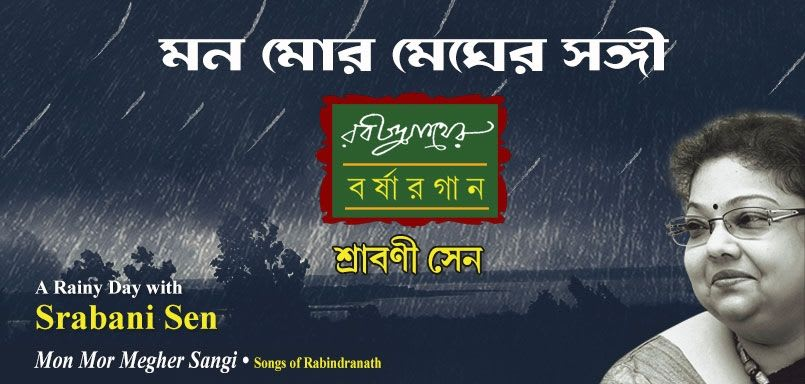 Mon Mor Megher Sangi - A Rainy Day With Srabani Sen