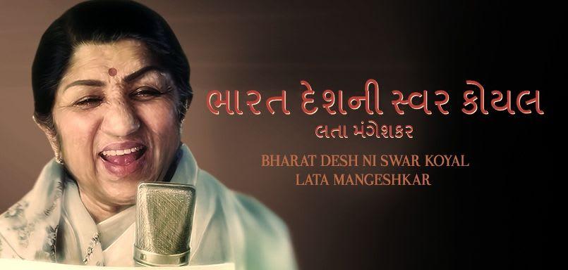 Bharat Desh Ni Swar Koyal Lata Mangeshkar