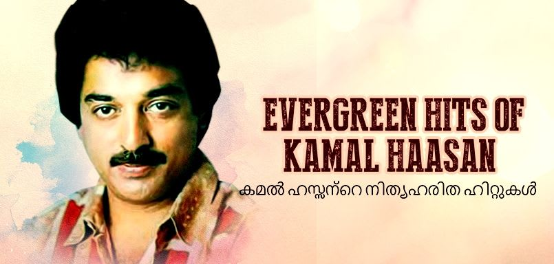 Evergreen Malayalam Hits of Kamal Haasan