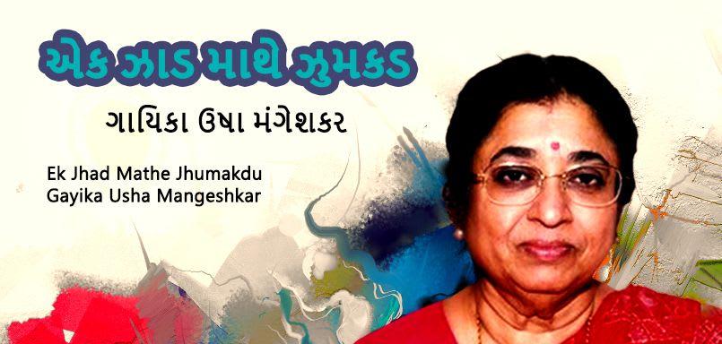 Ek Jhad Mathe Jhumakdu - Gayika Usha Mangeshkar