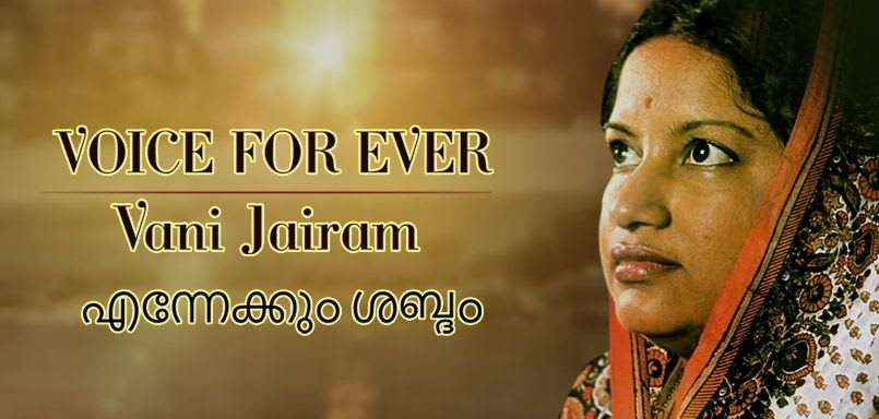 Voice for Ever  Vani Jairam - Malayalam
