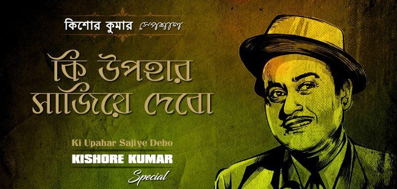 Ki Upahar Sajiye Debo - Kishore Kumar Special