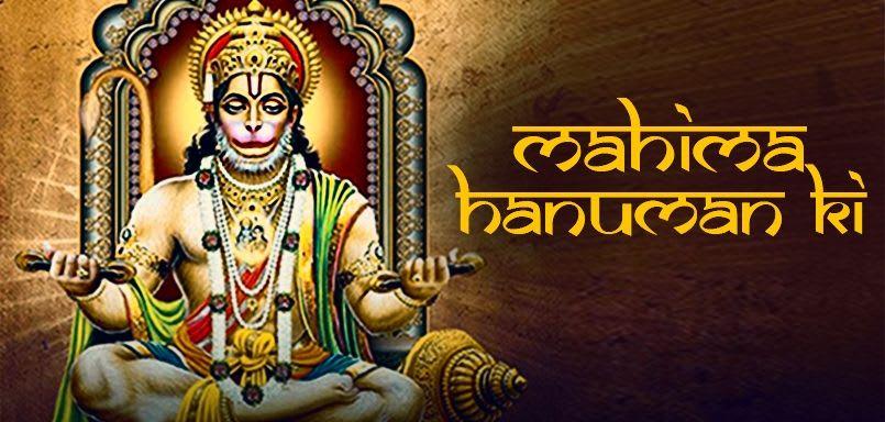 Mahima Hanuman Ki
