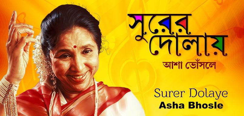 Surer Dolaye - Asha Bhosle
