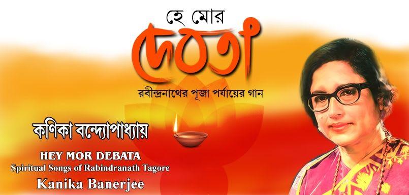 Hey Mor Debata - Spiritual Songs Of Rabindranath Tagore - Kanika Banerjee