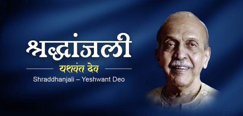 Shraddhanjali – Yeshwant Deo