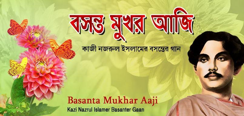 Basanta Mukhara Aaji - Kazi Nazrul Islamer Basanter Gaan