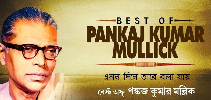 Emon Dine Tare Bala Jay - Best Of Pankaj Kumar Mullick
