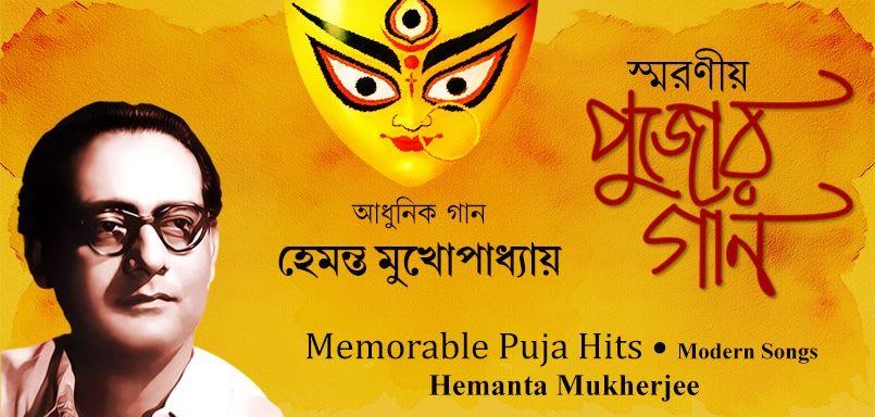 Memorable Puja Hits Of Hemanta Mukherjee