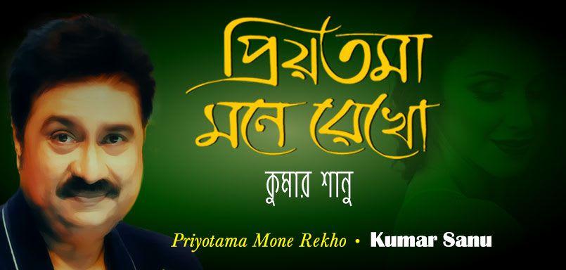 Priyotama Mone Rekho - Kumar Sanu