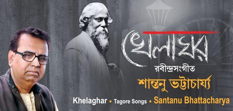 Khelaghar - Santanu Bhattacharya