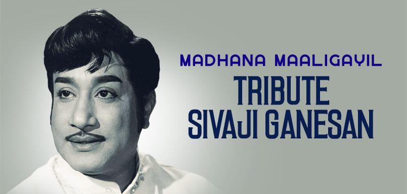 Madhana Maaligayil - Tribute Sivaji Ganesan