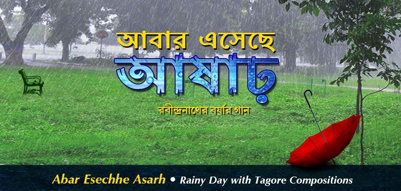 Abar Esechhe Asharh - Rainy Day With Tagore Compositions