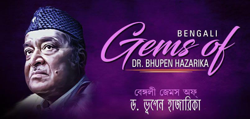Bengali Gems of Dr. Bhupen Hazarika