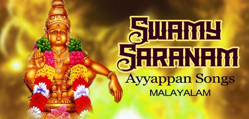 Swamy Saranam - Ayyappan Devotional Songs - Malayalam