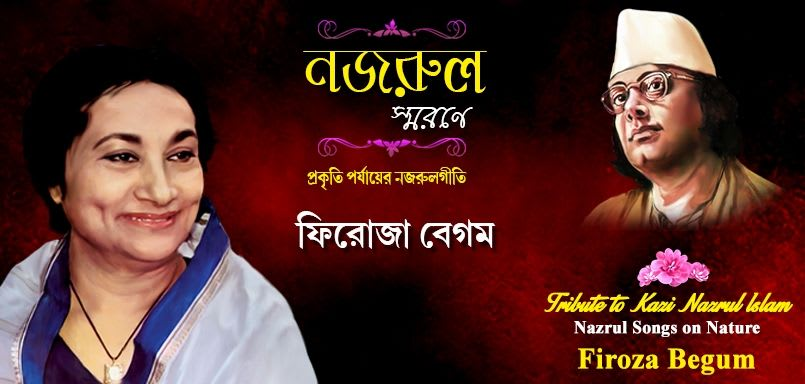 Tribute To Kazi Nazrul Islam - Firoza Begum