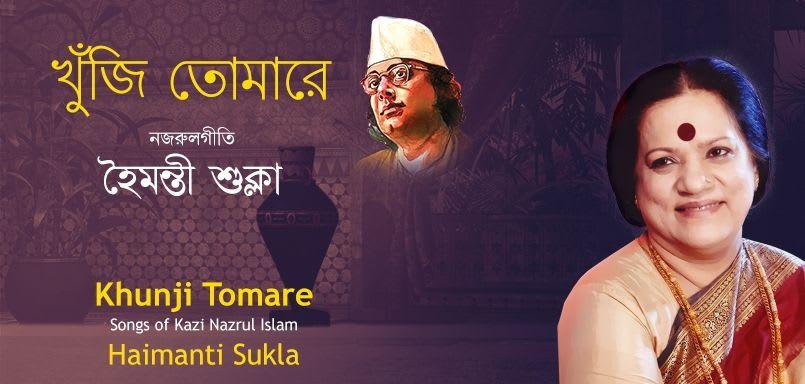 Khunji Tomare Songs Of Kazi Nazrul Islam By Haimanti Sukla