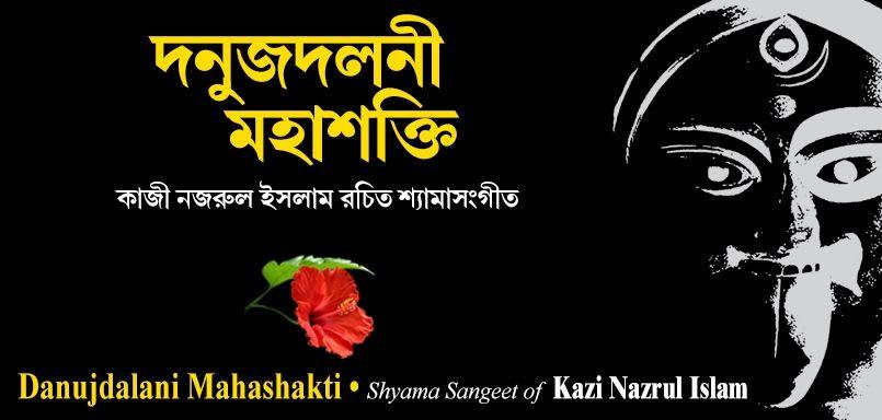 Danujdalani Mahashakti - Shyama Sangeet Of Kazi Nazrul Islam