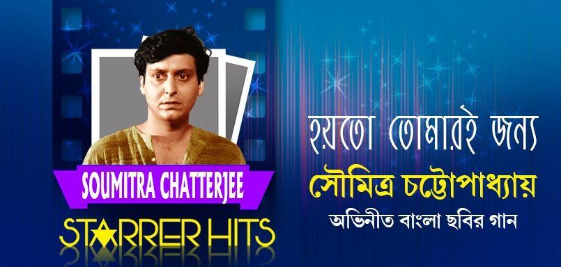 Hoyto Tomari Janya - Soumitra Chatterjee Starrer Hits