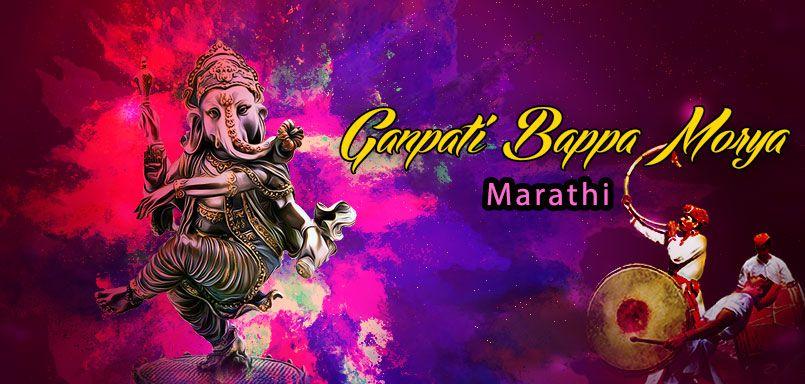 Ganpati Bappa Morya – Marathi