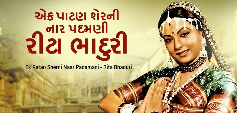 Ek Patan Sherni Naar Padamani - Rita Bhaduri