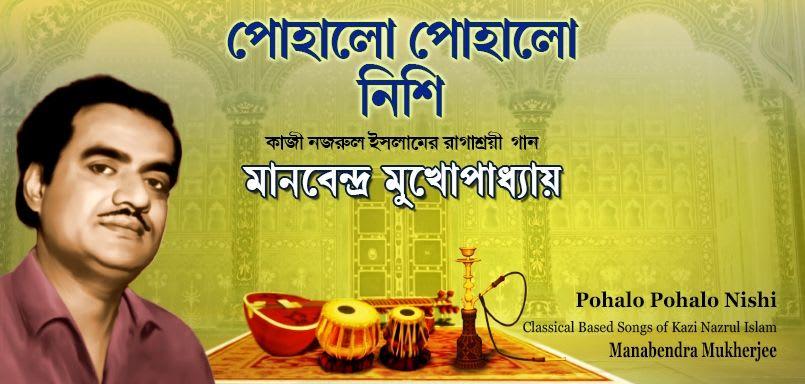 Pohalo Pohalo Nishi - Classical Based Songs Of Kazi Nazrul Islam - Manabendra Mukherjee