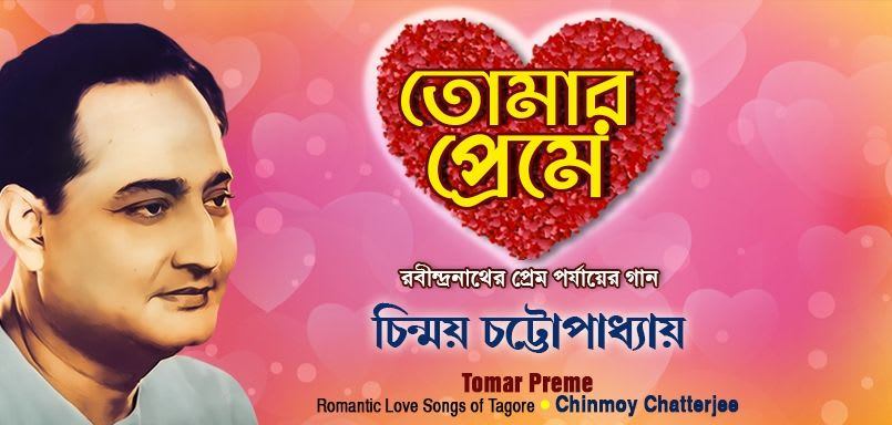 Tomar Preme Romantic Love Songs Of Tagore - Chinmoy Chatterjee