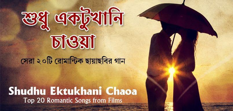 Shudhu Ektukhani Chaoa - Top 20 Romantic Songs From Films