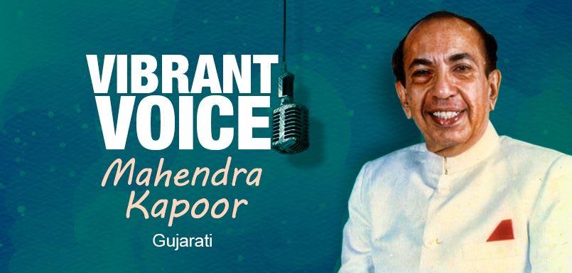 Vibrant Voice Mahendra Kapoor (Gujarati)