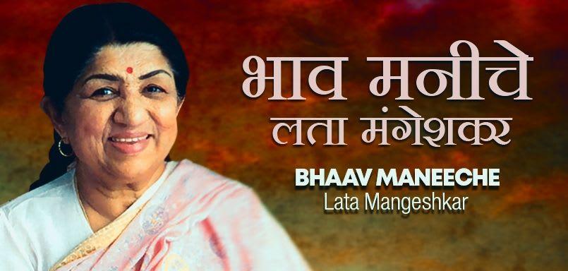 Bhaav Maneeche - Lata Mangeshkar
