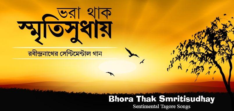Bhora Thak Smritisudhay - Sentimental Tagore Songs