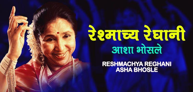Reshmachya Reghani - Asha Bhosle