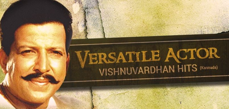 Versatile Actor Vishnuvardhan Hits