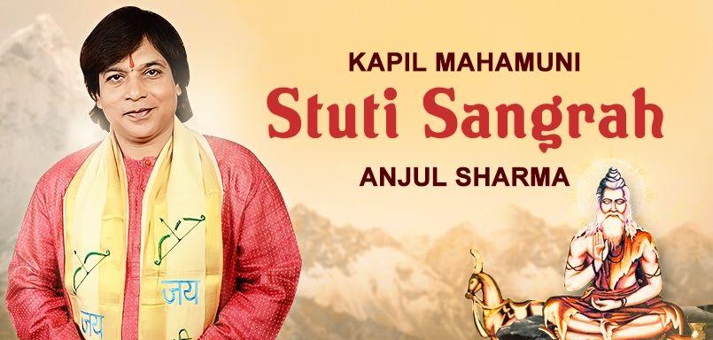 Kapil Mahamuni Stuti Sangrah - Anjul Sharma