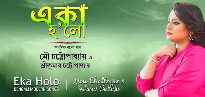 Eka Holo - Mou Chatterjee