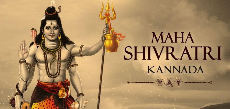 Maha Shivratri Kannada
