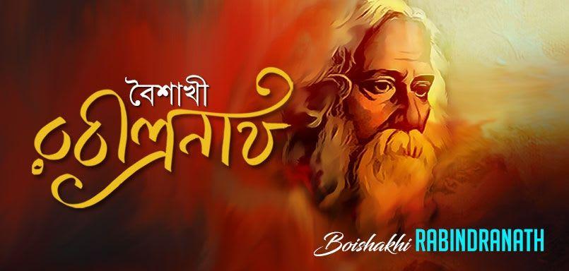 Boishakhi Rabindranath