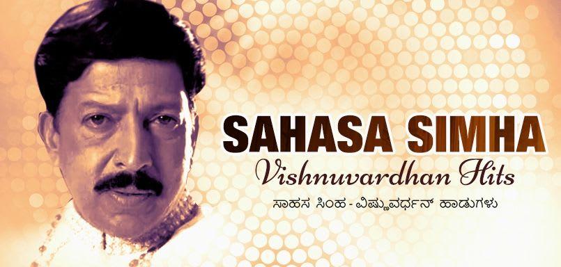 Sahasa Simha - Vishnuvardhan Hits