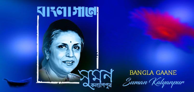 Bangla Gaane Suman Kalyanpur