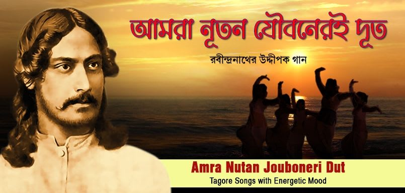 Amra Nutan Jouboneri Dut - Tagore Songs With Energetic Mood