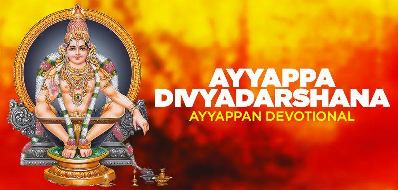 Ayyappa Divyadarshana - Ayyappan Devotional